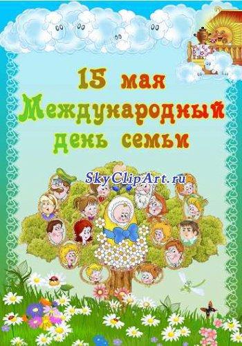 Поздравления с международный день семьи