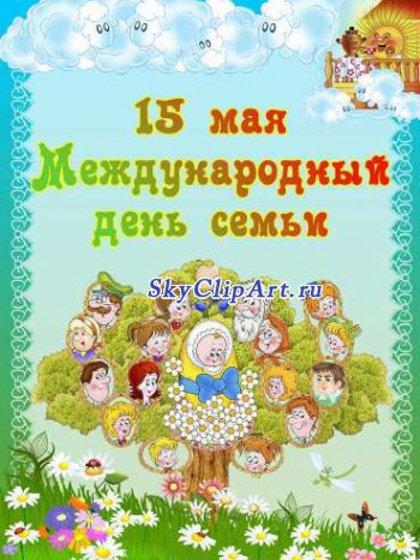 Открытка к дню семьи в детском саду