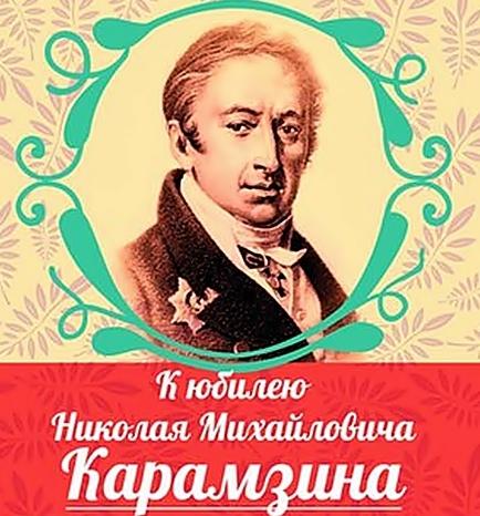250 лет со дня рождения Николая Михайловича Карамзина (1766-1826), русского историка, писателя, журналиста - Мурманская областна