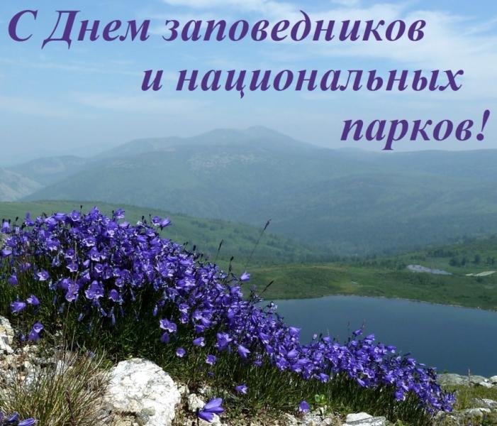 Поздравление с днем национальных парков и заповедников
