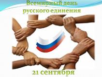 http://www.libkids51.ru/events/files/vsemirnyj_denj_russkogo_edineniya2.jpg