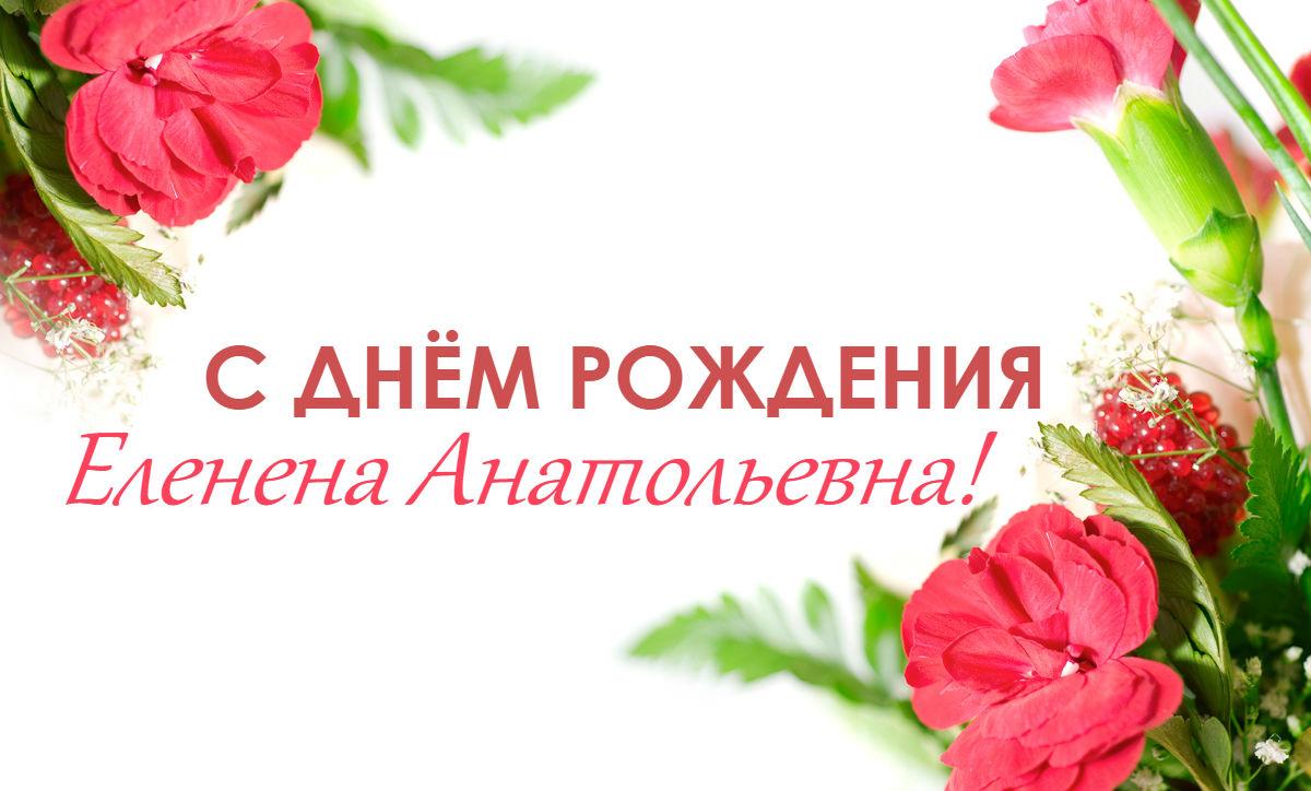 Открытка с днем рождения женщине елена анатольевна, республики картинки