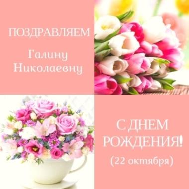 Картинки с днем рождения галина николаевна, открытку февраля