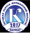 Лауреат конкурса «Лучшая услуга Мурманской области»