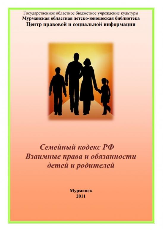 семейный кодекс права и обязанности детей