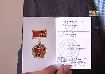 Олег Бундур удостоен почетным знаком