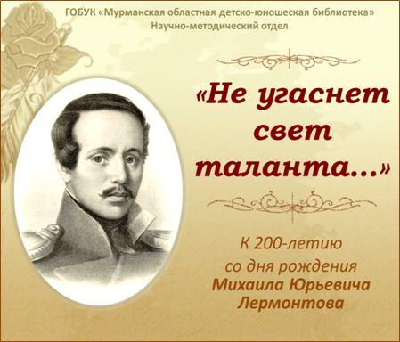 Есть имена как солнце...»: к 200-летию М.Ю.Лермонтова - Мурманская ...