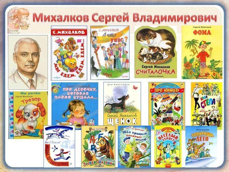 Михалков сергей конкурс